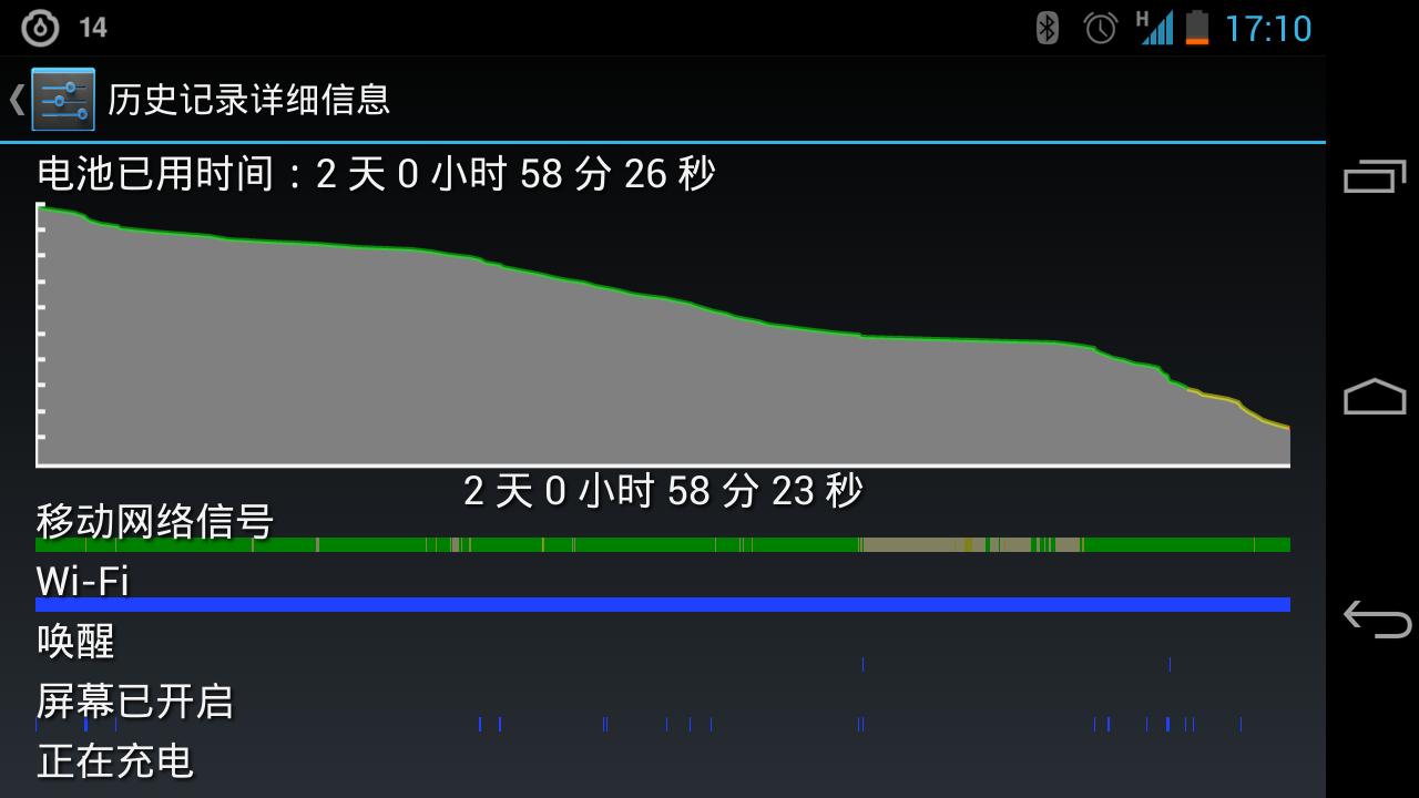 Screenshot_2013-01-24-17-10-42