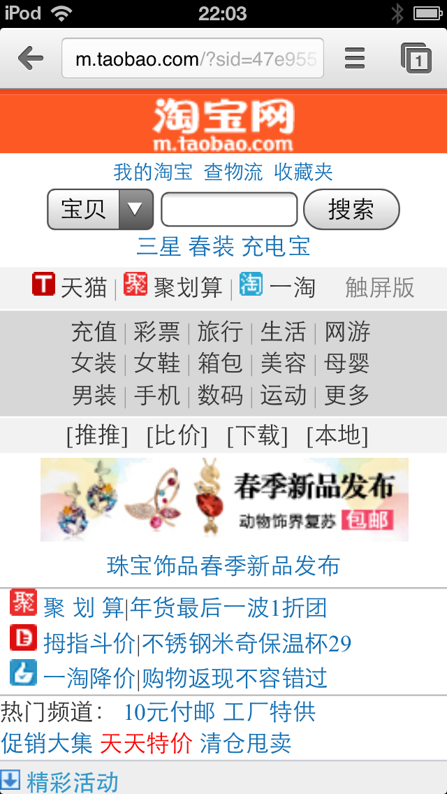 taobao_ios