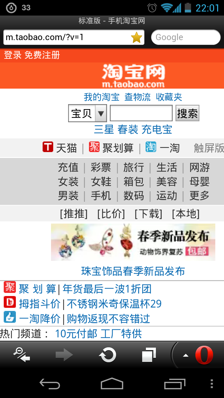 taobao_opera