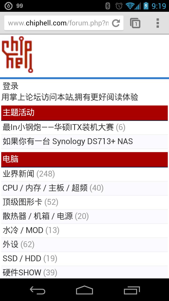 Screenshot_2013-04-04-09-19-29
