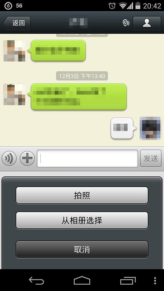 Screenshot_2013-12-09-20-42-15
