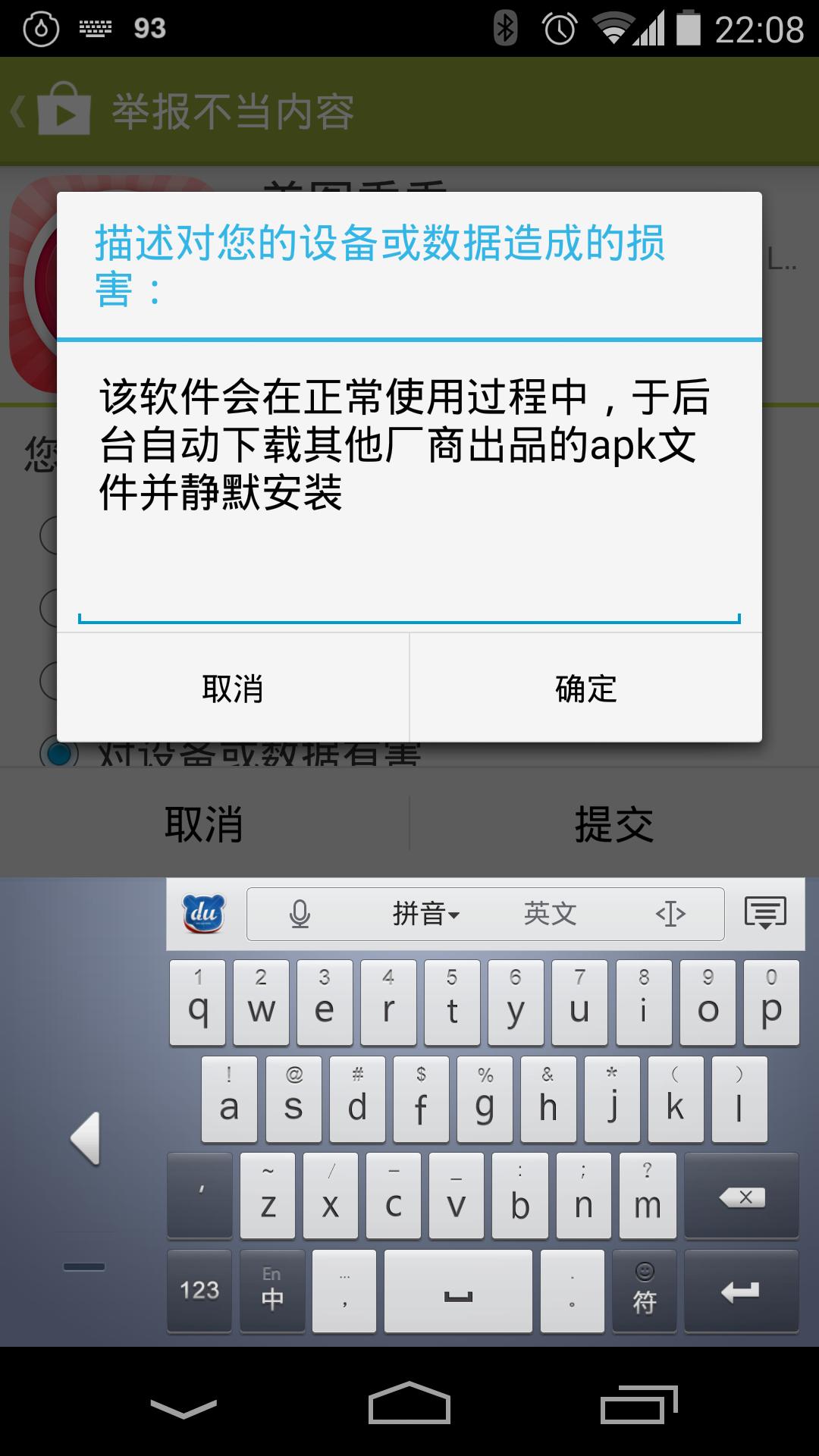 Screenshot_2014-03-23-22-08-09