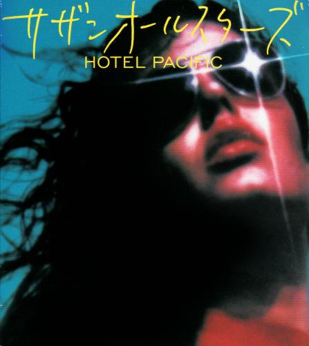 サザンオールスターズ - HOTEL PACIFIC